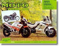 Yamaha XJ 600, FZ 600