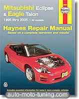 Revue technique Mitsubishi Eclipse (1995-2005)